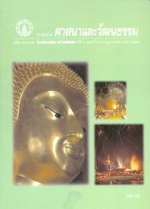 วารสารศาสนาและวัฒนธรรม